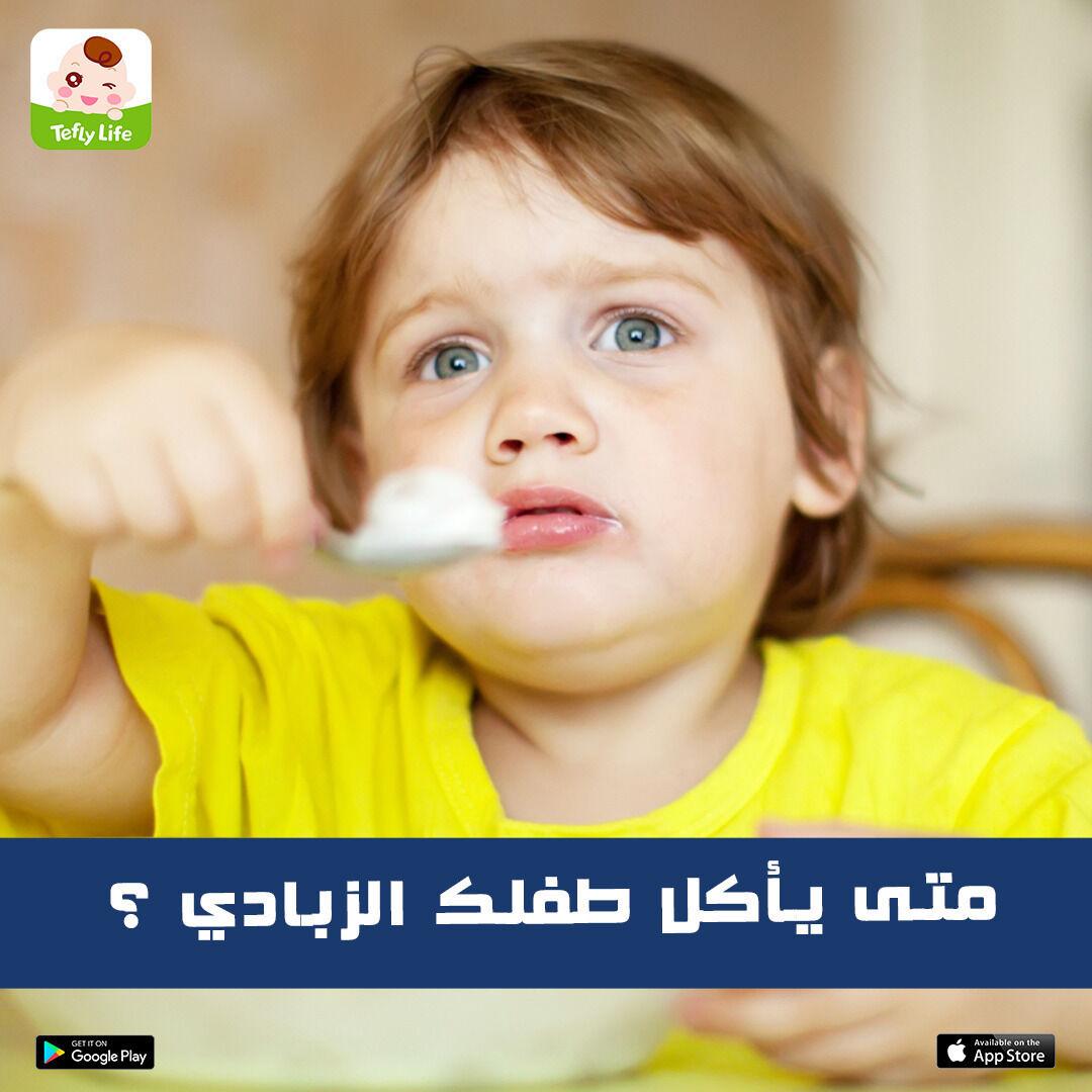 متى يأكل طفلك الزبادي؟