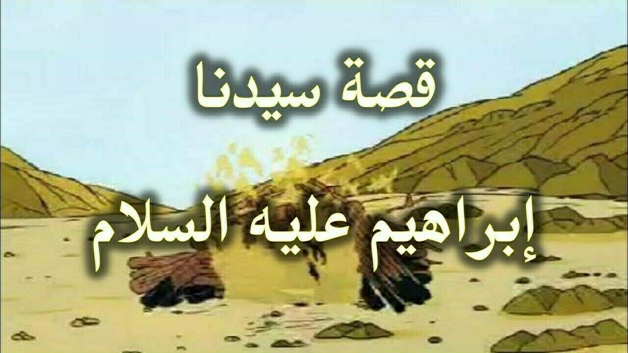 قصة نبي الله إبراهيم