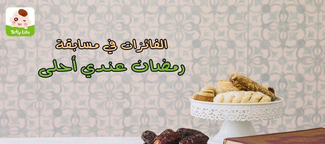 الفائزات في مسابقة رمضان عندي أحلي
