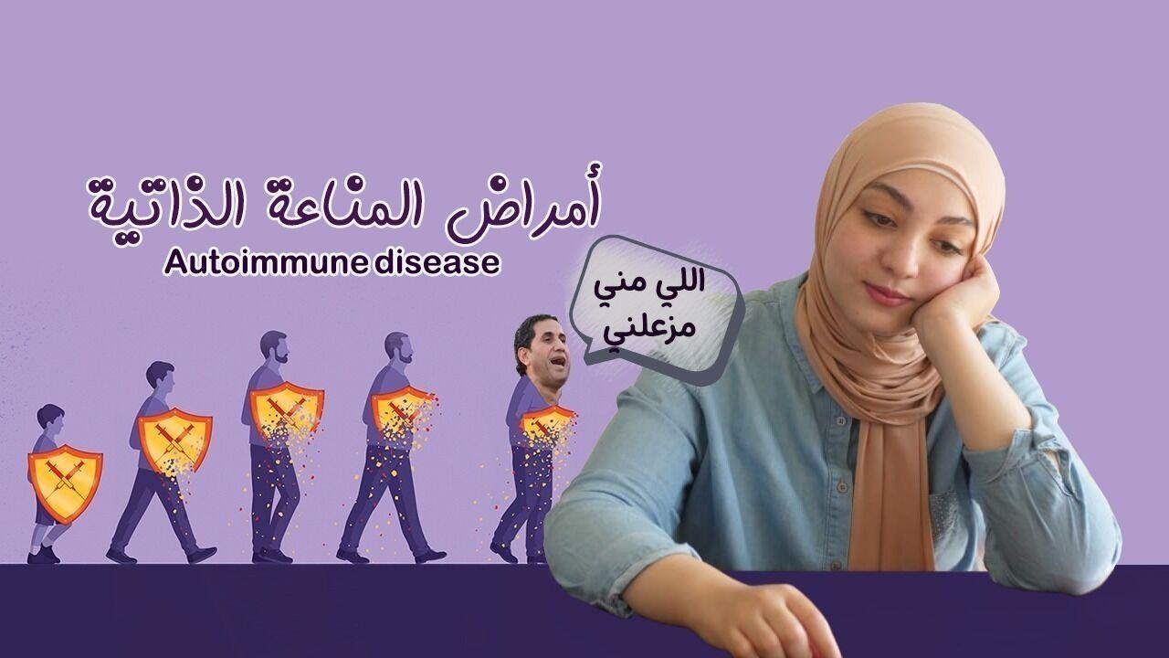 هل تصنع أجسامنا الأمراض؟!