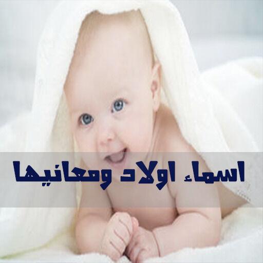 اسماء اولاد بحرف الالف (أ)، ومعانيها