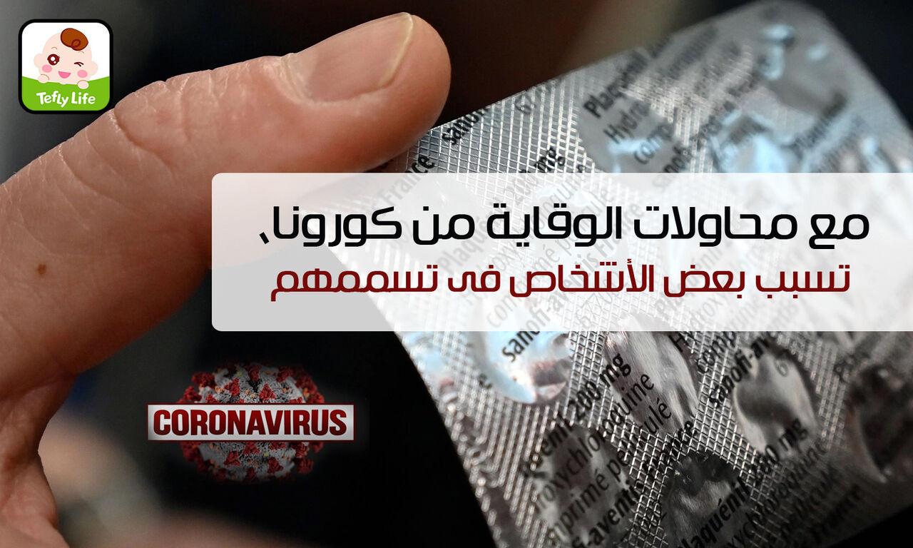 حالات تسمم بسبب الطرق الوقائية الخاطئة ضد فيروس الكورونا