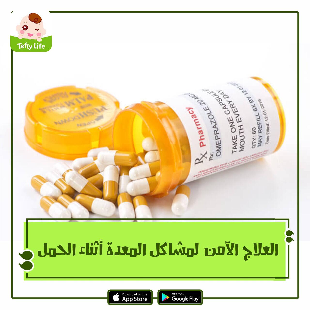 العقاقير الآمنة لعلاج الحموضة و مشاكل المعدة أثناء الحمل