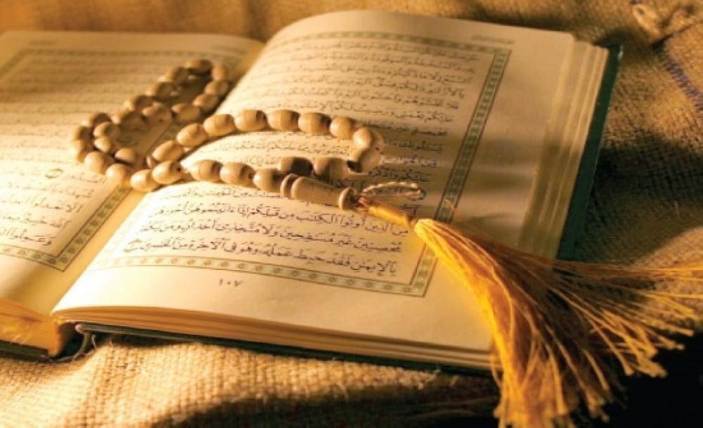لا تقرأي القرآن الكريم