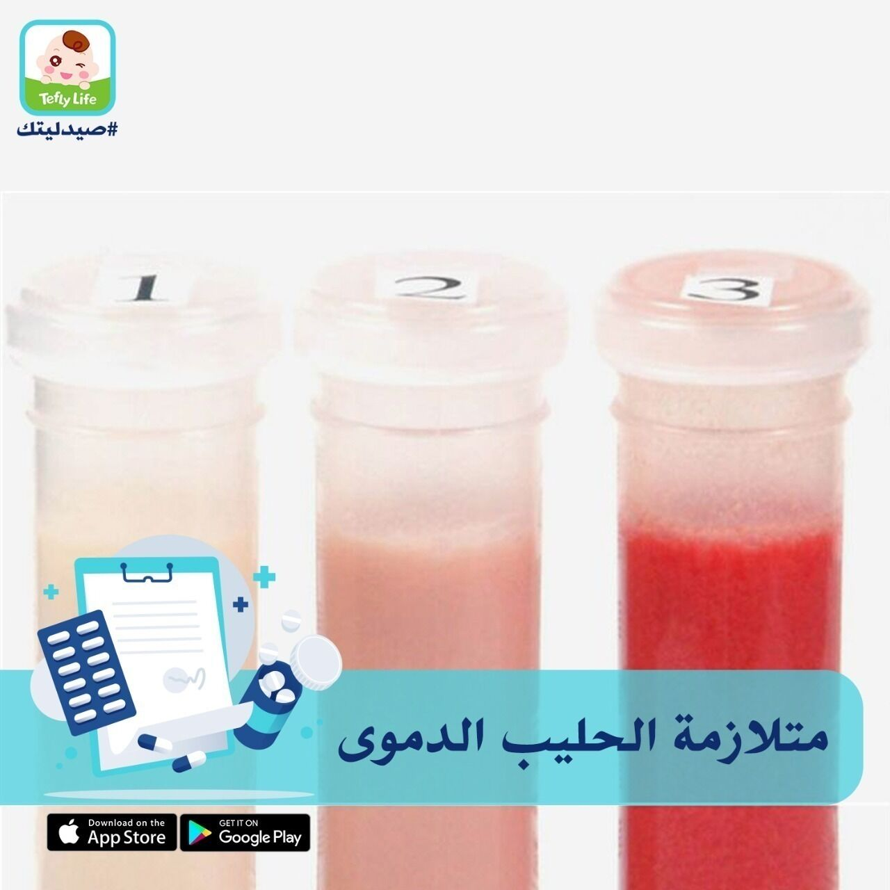 ما هى أسباب ظهور الدم بحليبك الطبيعى؟!