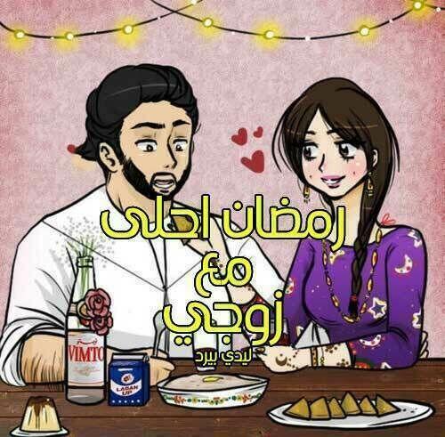 العلاقة الحميمة في رمضان، والأوقات المناسبة؟