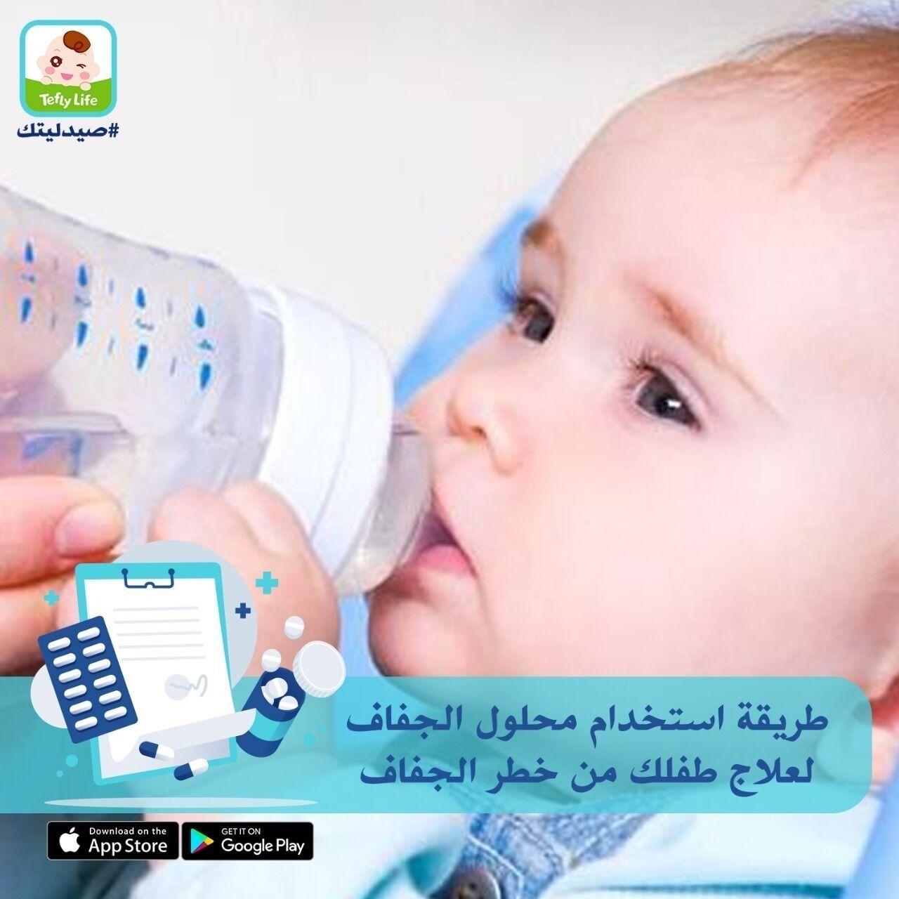 كيفية استخدام محلول الجفاف لحل مضاعفات الإسهال و القئ عند الرضع