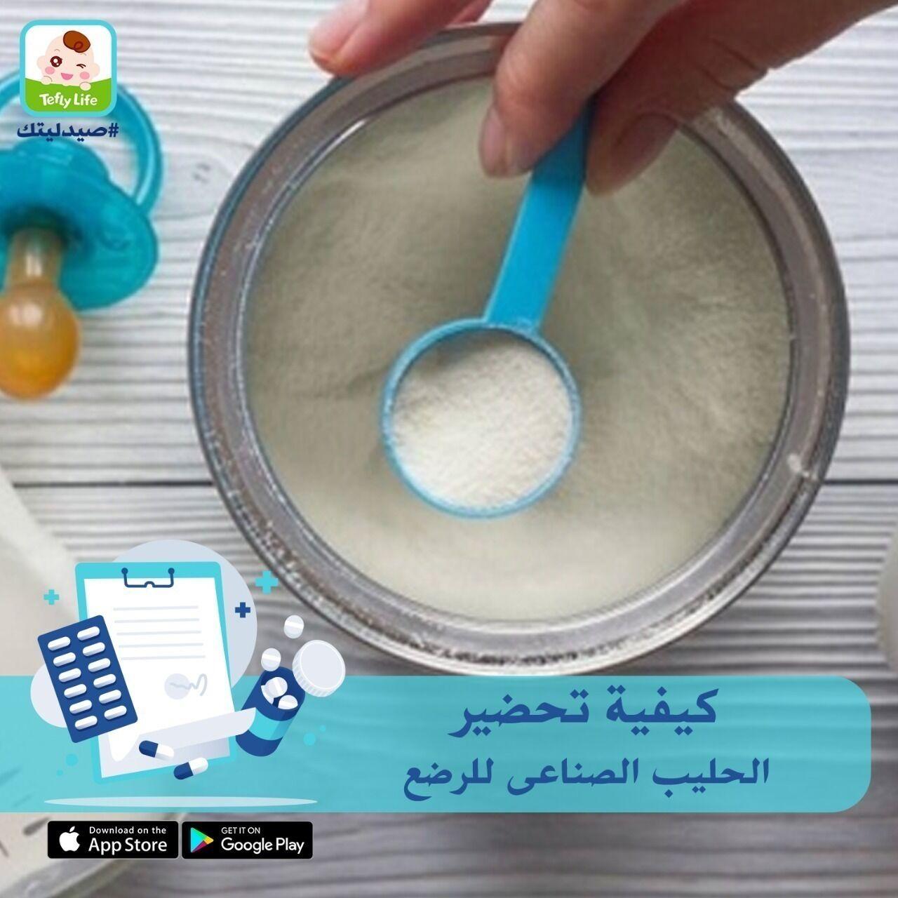 كيفية تحضير رضعة الحليب الصناعى...