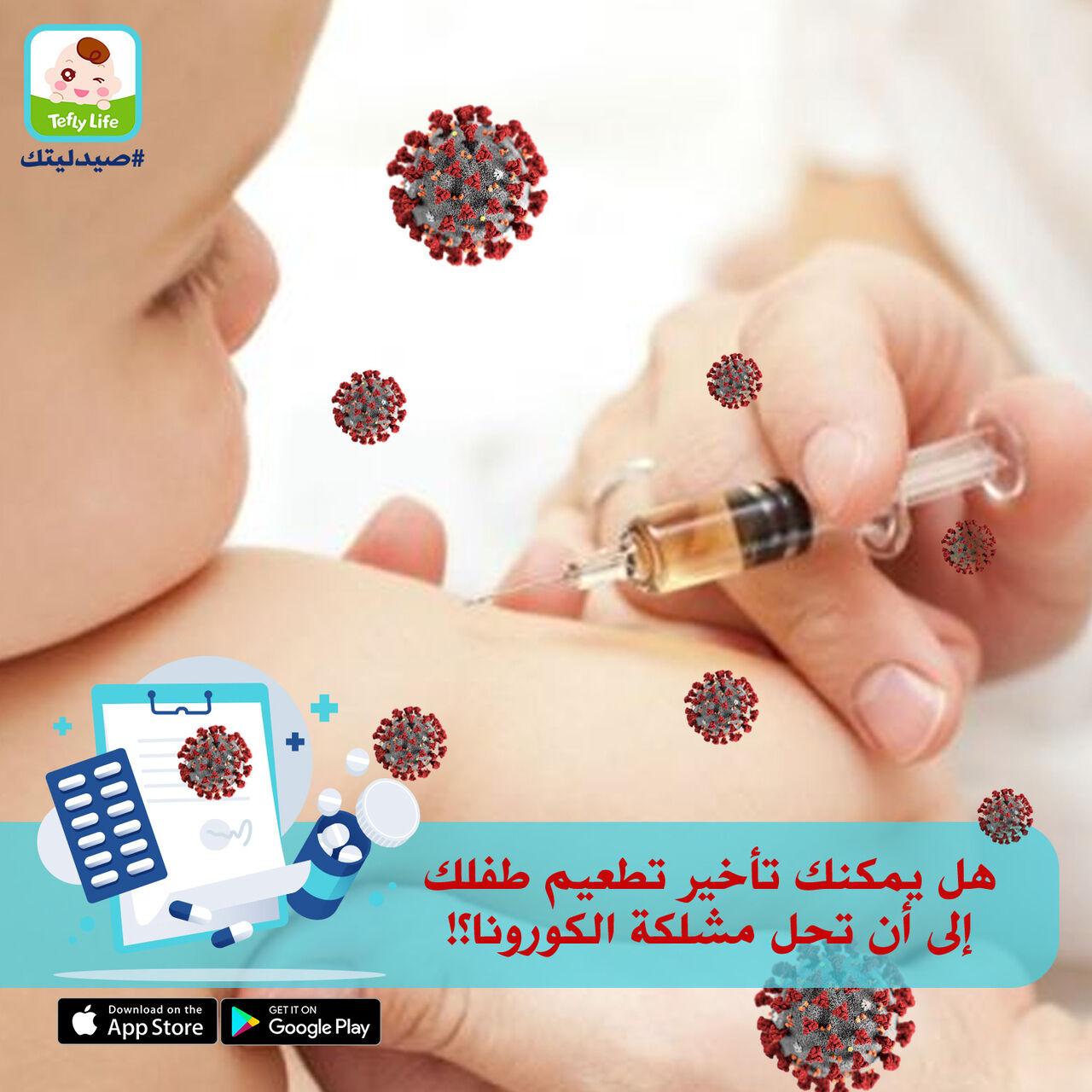 هل يمكنك تأخير تطعيم صغيرك إلى أن تمر أزمة الكورونا أم هناك مشكلة?!