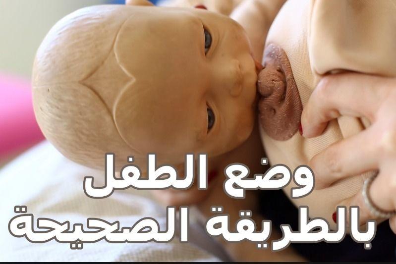 الطريقة السليمة لارضاع الطفل
