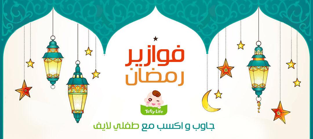فوازير رمضان 2019!