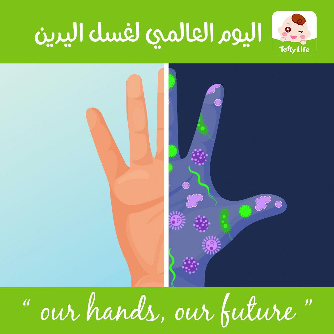 معظم الأمراض التى نصاب يها سببها اليدين