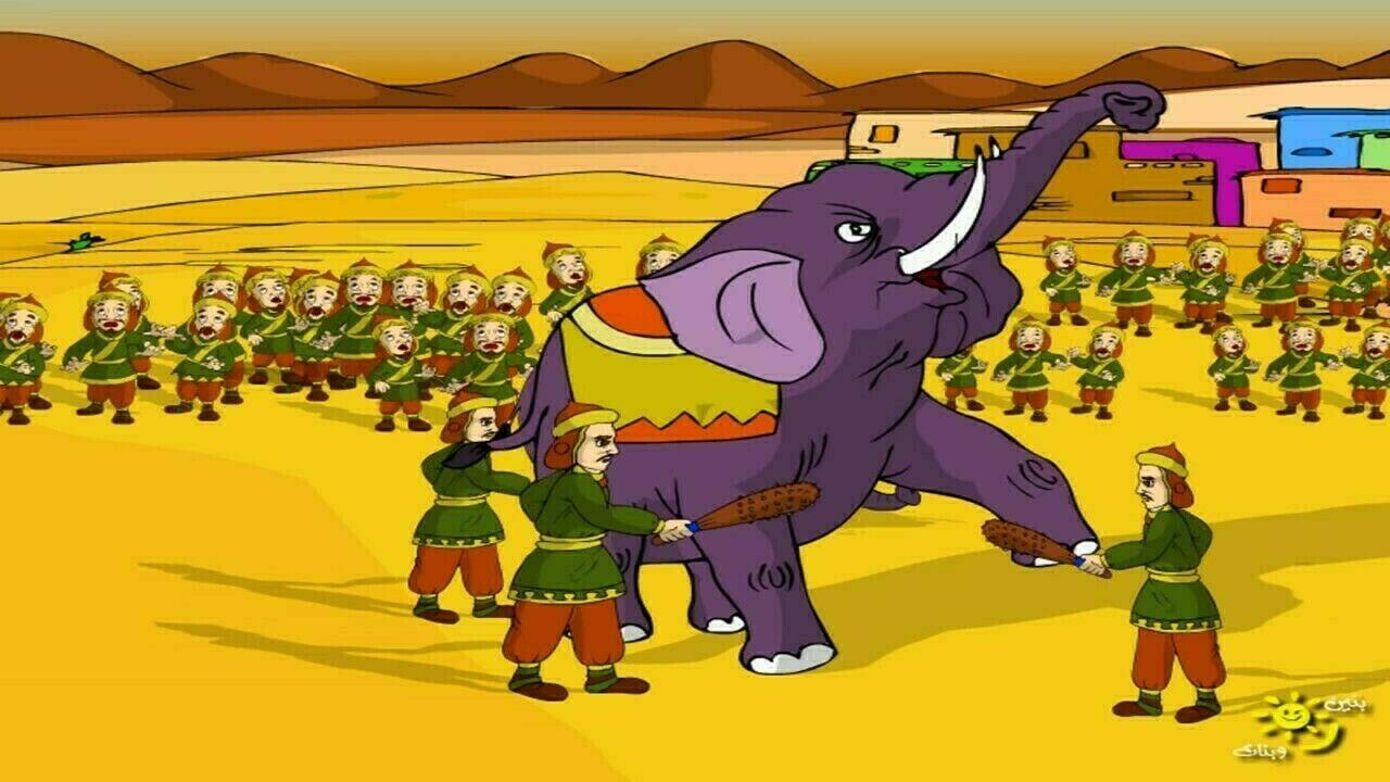 """""""أصحاب الفيل""""، من قصص القرآن"""