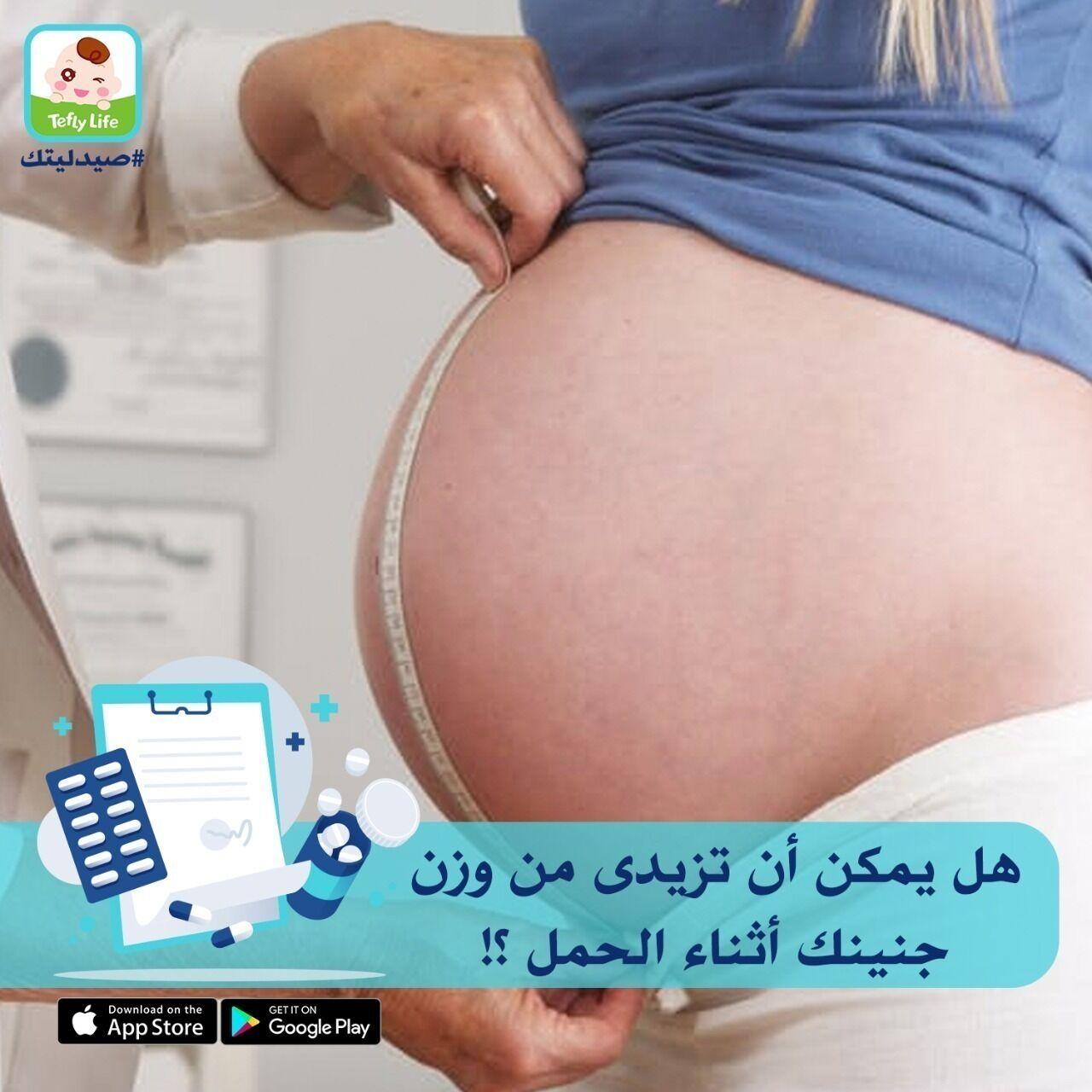 هل يمكنك زيادة وزن جنينك أثناء الحمل ؟!