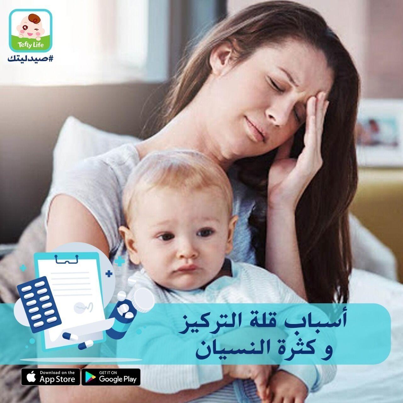 هل يمكن أن تعانى من فقدان ذاكرة مؤقت أثناء الحمل ؟؟!