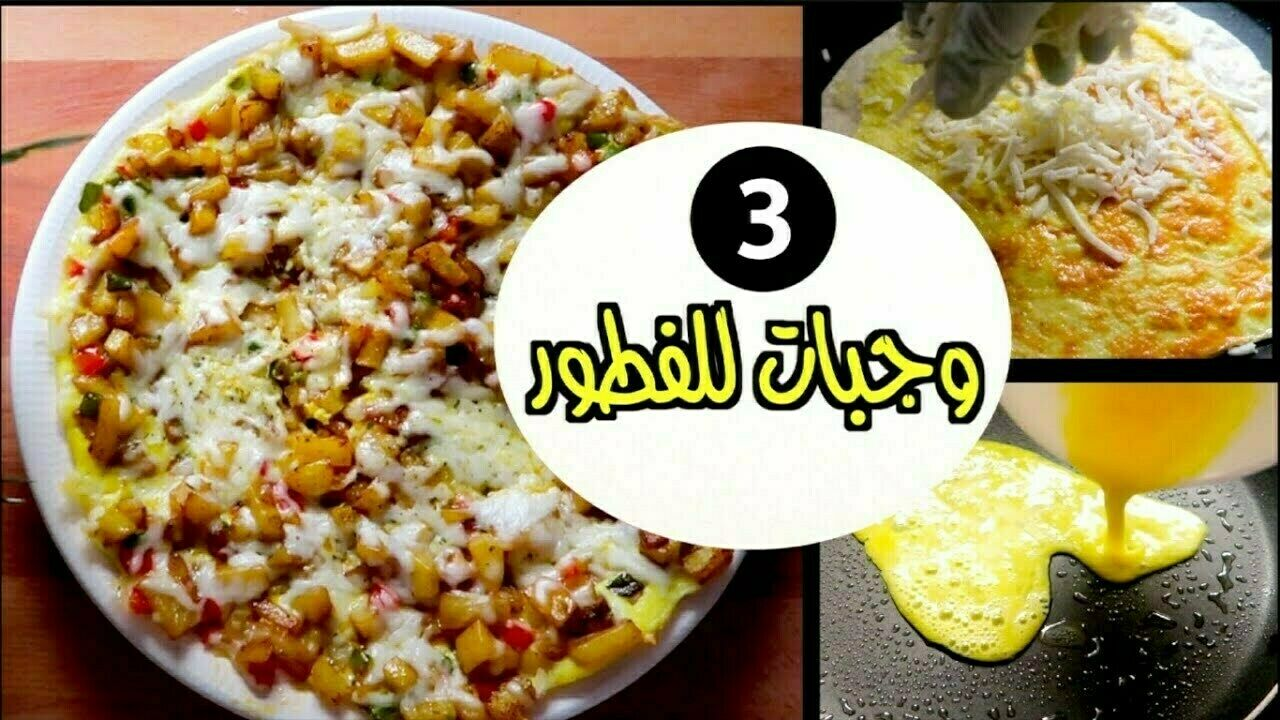 3 وجبات فطور سهلة ولذيذة