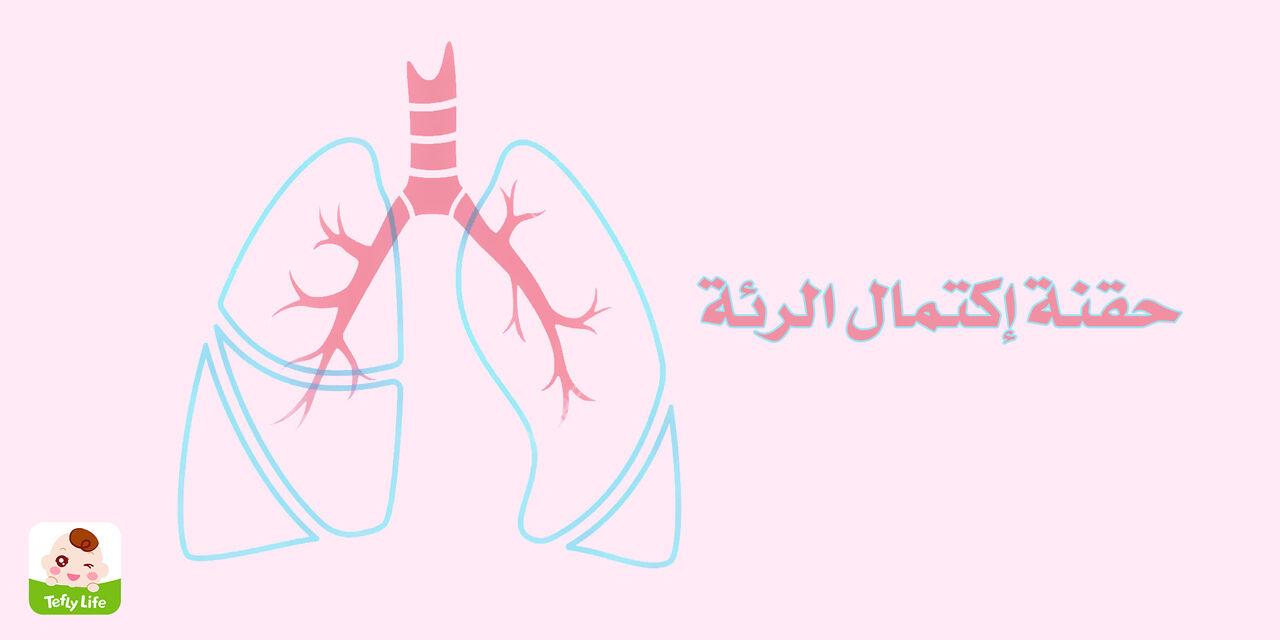 حقنة إكتمال الرئة