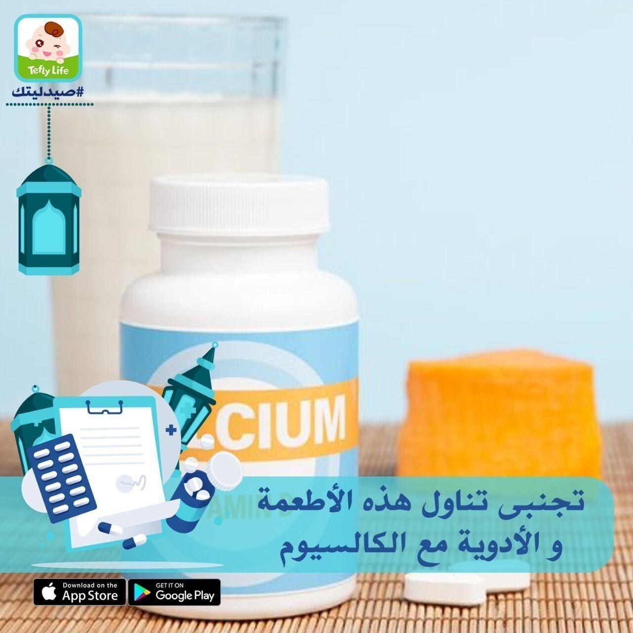 أشياء عليكِ تجنبها عند تناول الكالسيوم كمكمل غذائي!!
