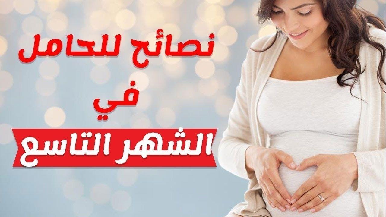 نصائح للحامل في الشهر التاسع لتسهيل الولادة