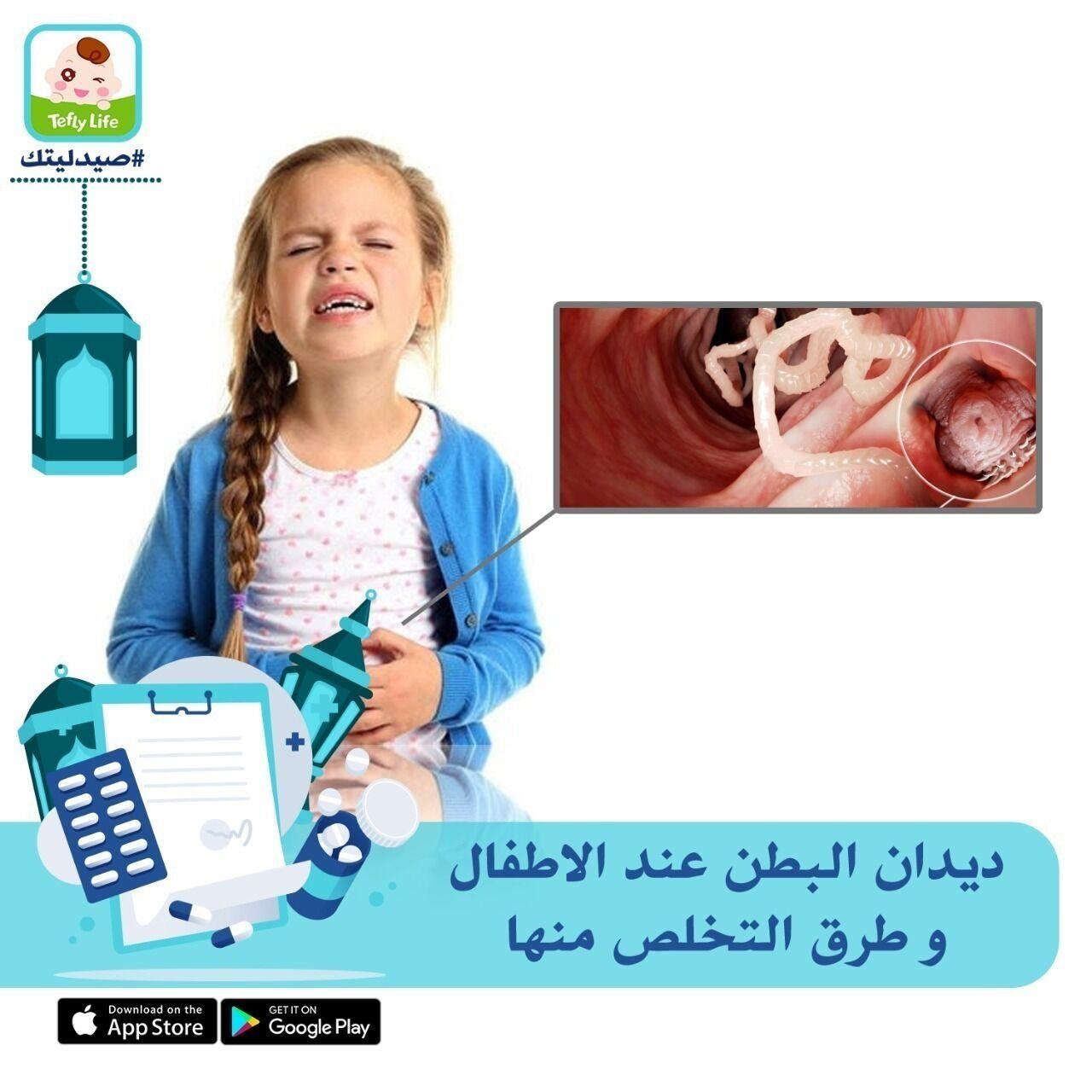 أعراض و علامات إصابة طفلك بديدان بالبطن ، و طرق التخلص منها ....