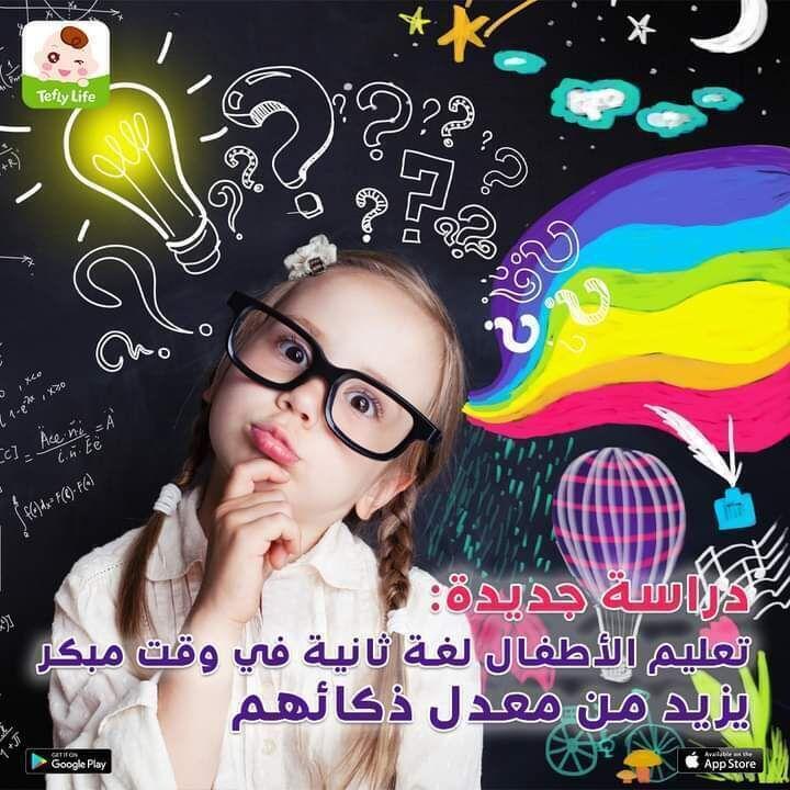 تعليم الأطفال لغة ثانية يزيد من معدل ذكائهم