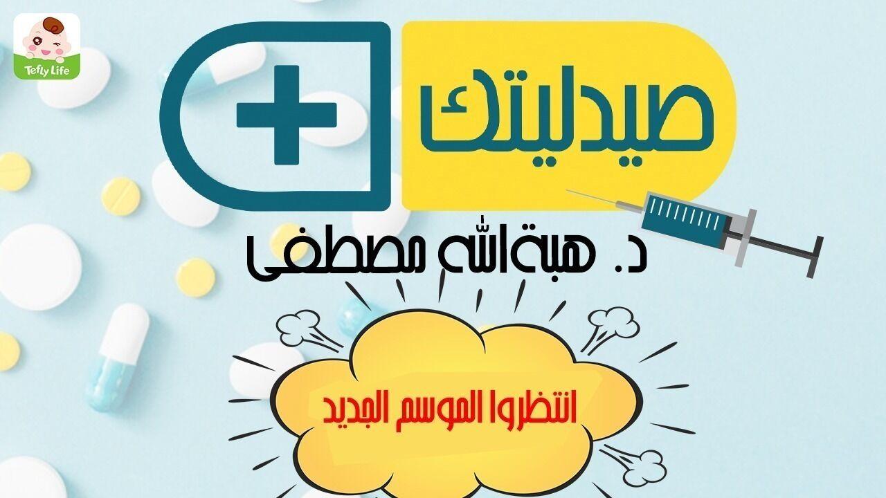 كل ما تحتاجين معرفته من أمور طبية و دوائية  للمحافظة على صحة أسرتك
