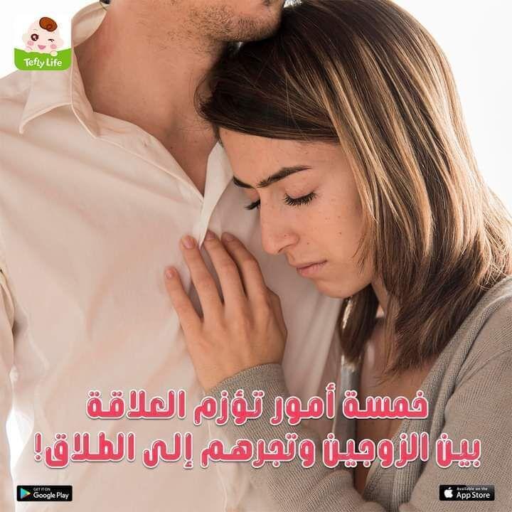 خمسة أمور تأزم العلاقة بين الزوجين وتجرهم إلى الطلاق