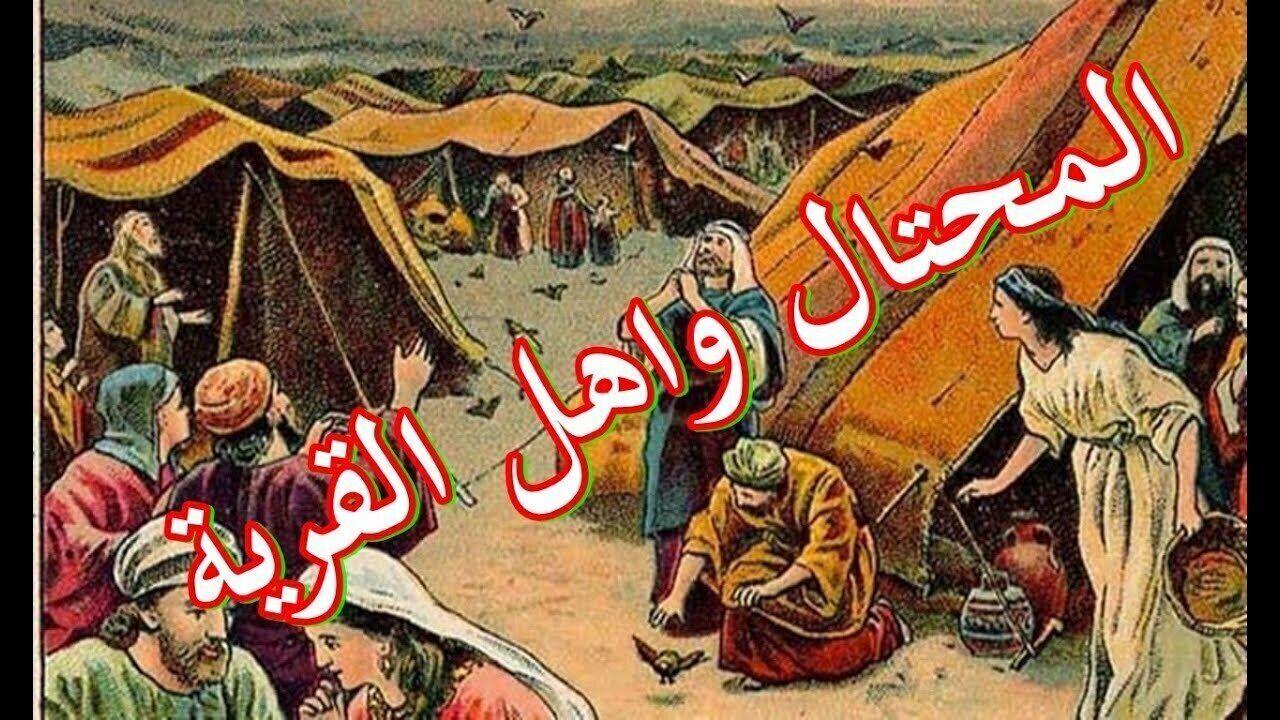 قصة المحتال الذي خدع كل من في القرية