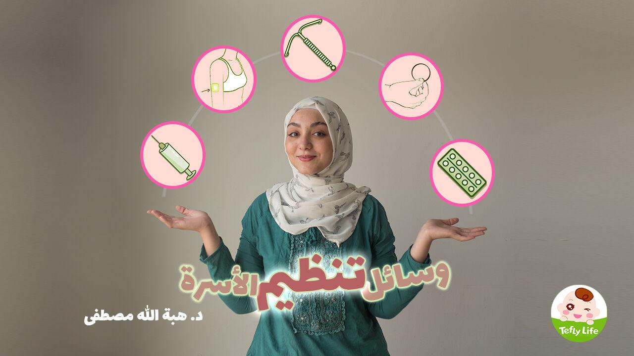 حاجات لازم تعرفيها قبل ما تختارى وسيلة منع الحمل المناسبة ليكى