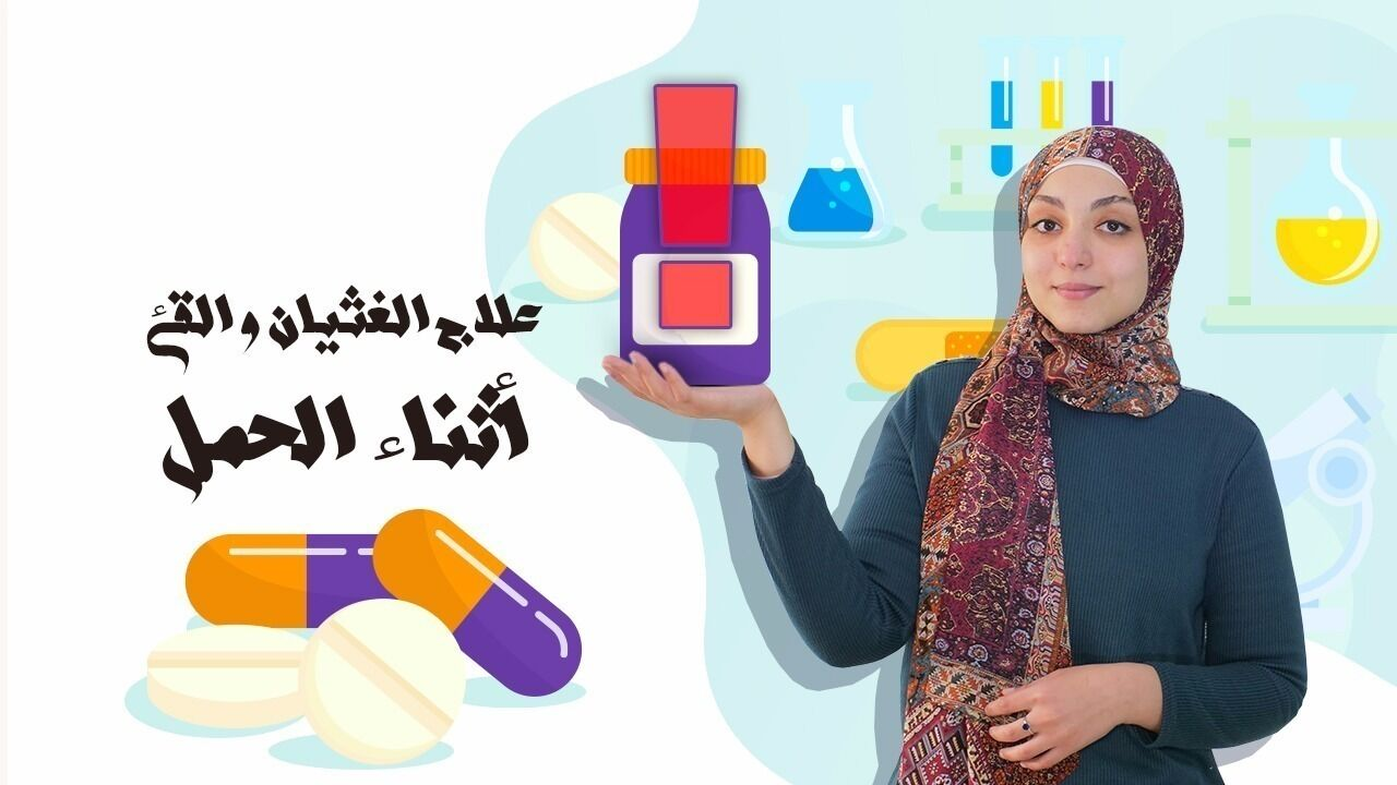 العلاج الطبى الأمثل لمشكلة القئ و الغثيان أثناء الحمل