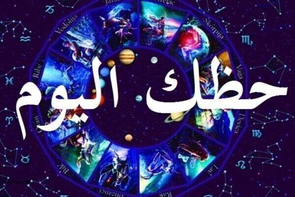 حظك اليوم وتوقعات الأبراج الخميس 26/8/2021