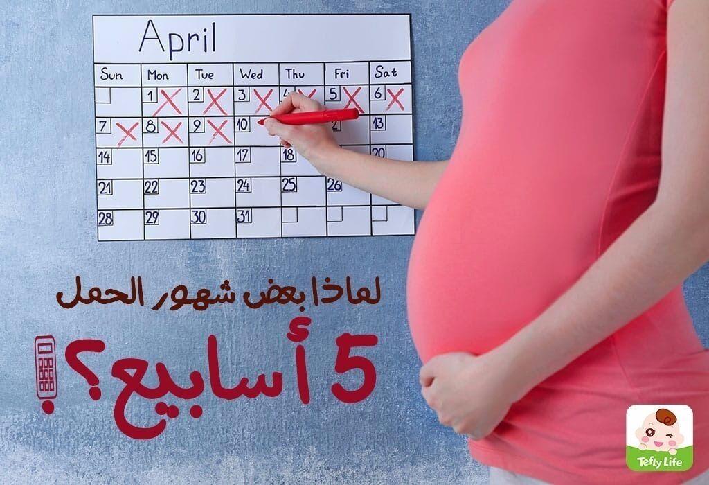 لماذا بعض شهور الحمل، 5 أسابيع؟