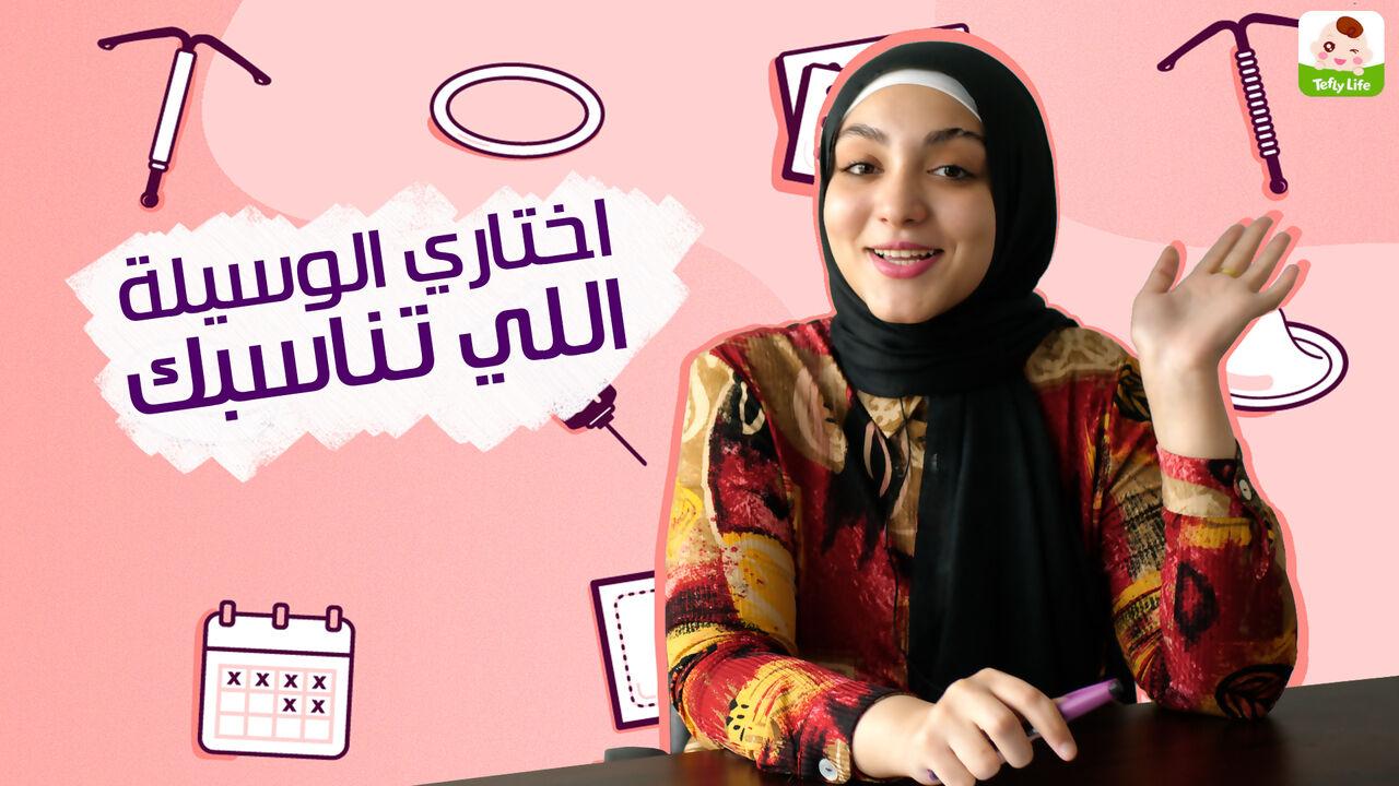 اعرفى وسيلتك و علمى عليها  ( وسائل منع الحمل ) مع د.هبة الله مصطفى