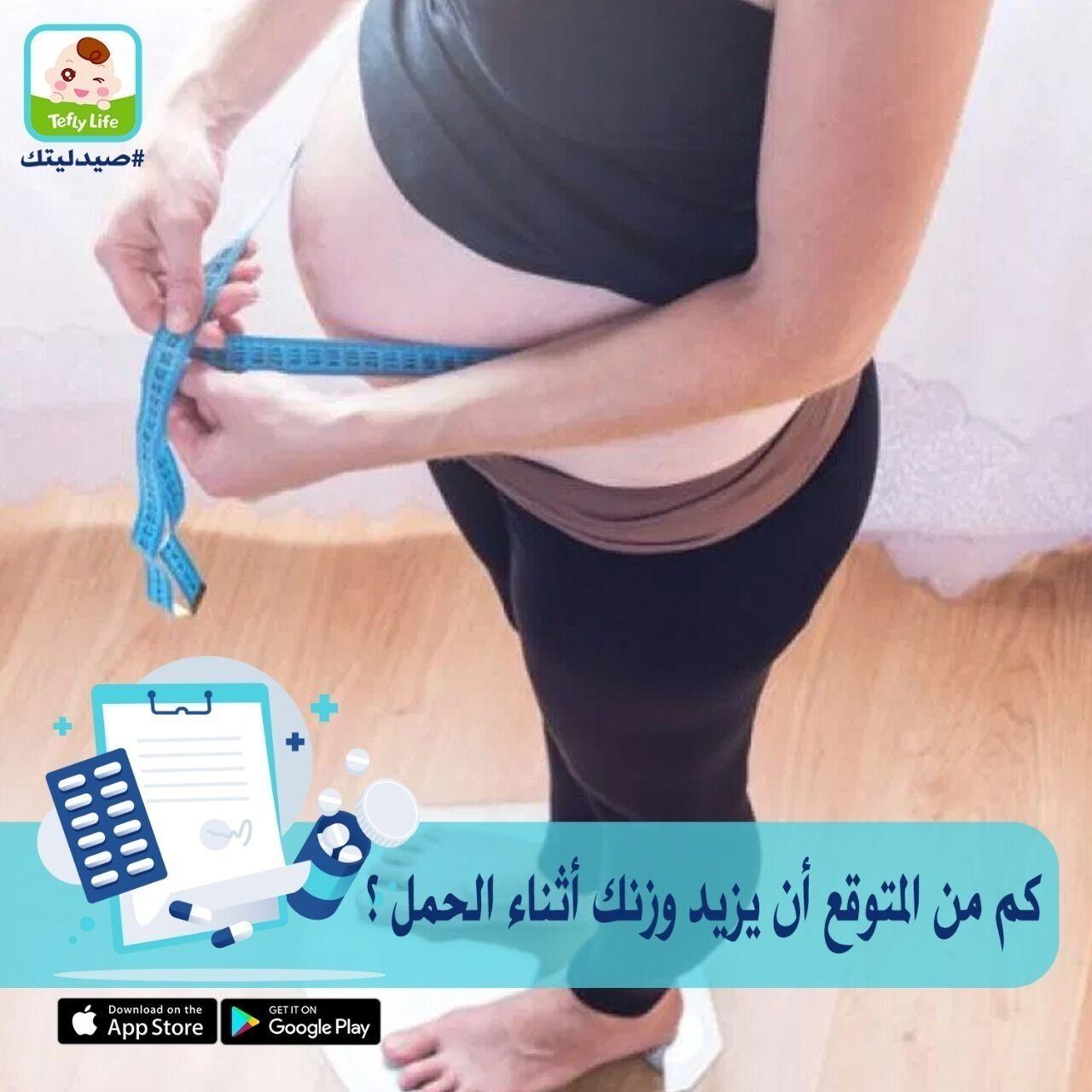كم من المتوقع أن يزيد وزنك أثناء الحمل ؟