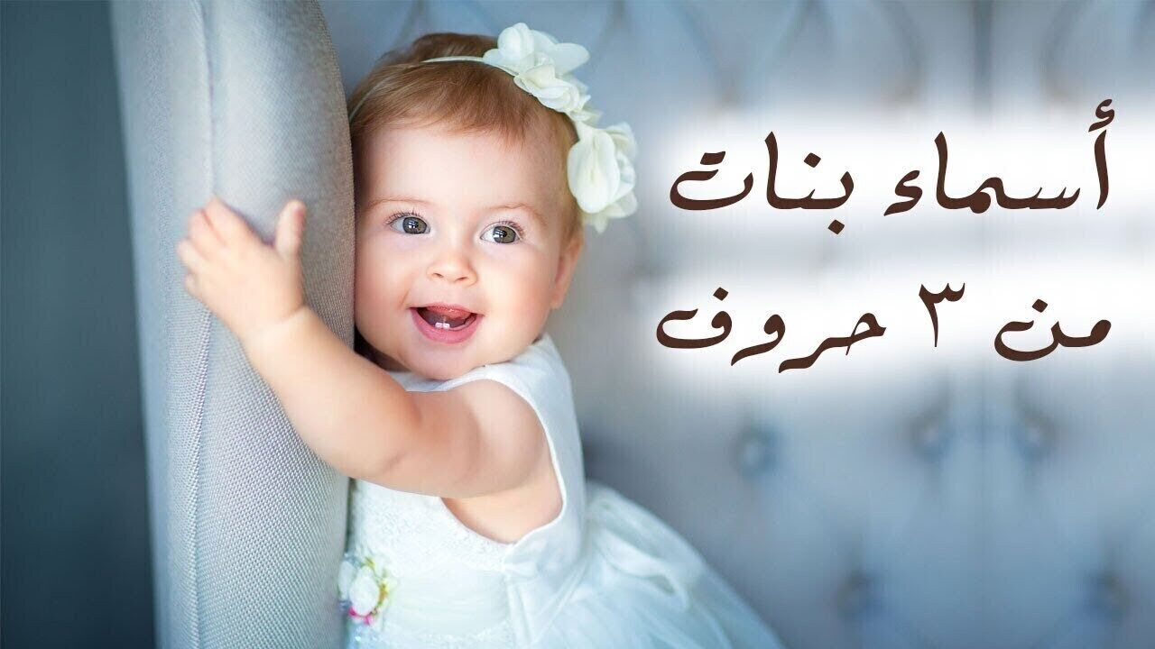 أسماء بنات رقيقة من 3 حروف