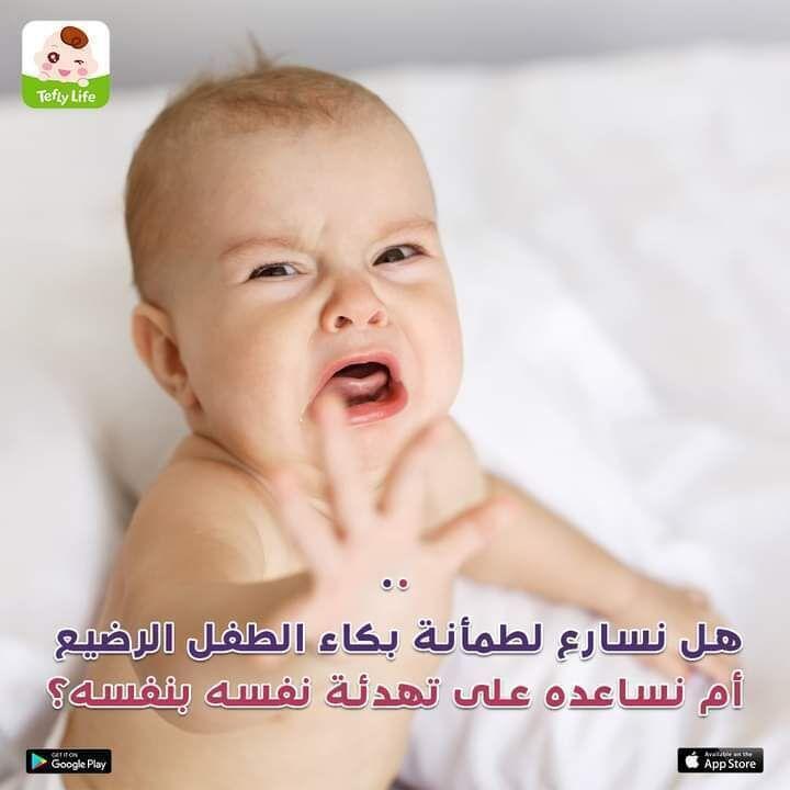 هل نسارع لإيقاف بكاء الطفل الرضيع أم نساعده على تهدئة نفسه بنفسه؟