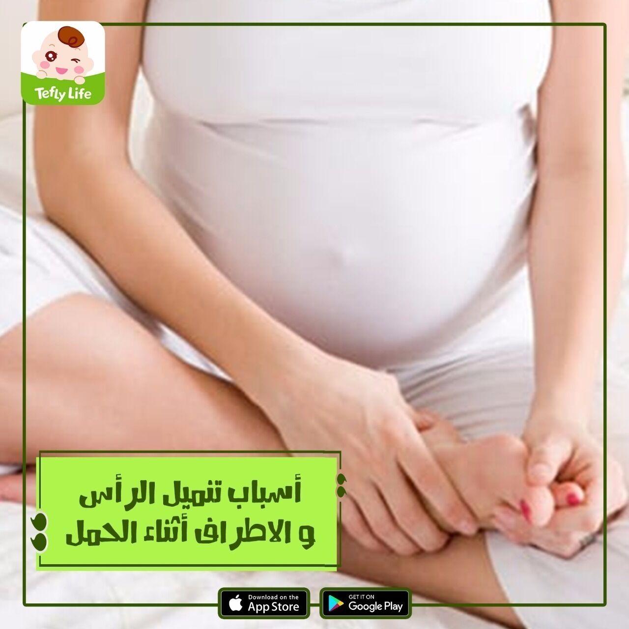 هل يدل تنميل الجسم أثناء الحمل على مشكلة صحية؟