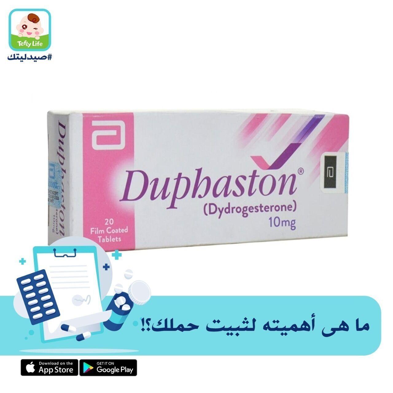 ما هى أهمية هذا الدواء لجميع السيدات ?! Duphaston