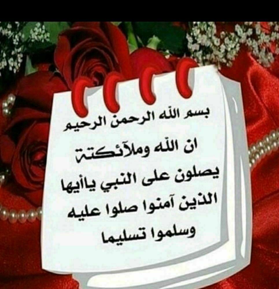 اللهم صل وسلم وبارك على سيدنا ونبينا محمد وعلى آله وصحبه أجم