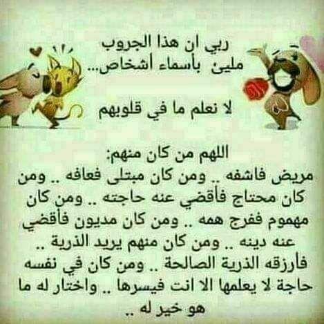 2ab398dc9 اللهم آمين يا رب - TeflyLife