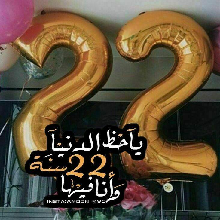 يوم ميلادي انا عيد ميلادي ٢٢