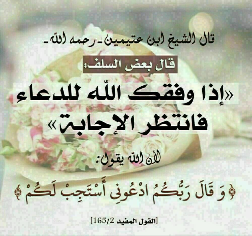 ee4b25d12 اللهم آمين يارب العالمين - TeflyLife