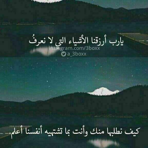 28bbb92d4 اللهم آمين يارب - TeflyLife